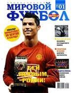 Журнал Мировой футбол. Энциклопедия №1-27 2010
