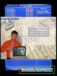 Книга Работа в BIOS.