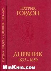 Дневник. 1635-1659