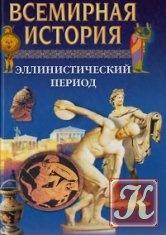 Книга Всемирная история в 24 томах. Том 4. Эллинистический период
