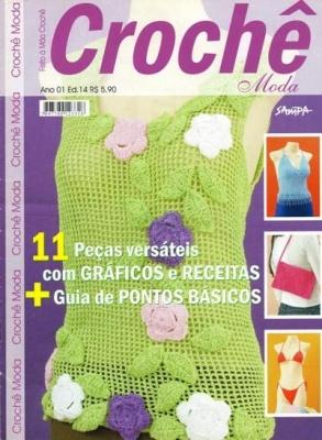 Журнал Журнал Croche Moda №14 2010