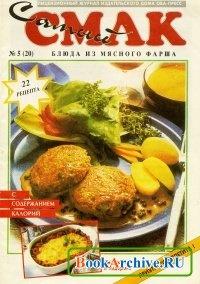 Журнал Самый Смак №5/1996. Блюда из мясного фарша.