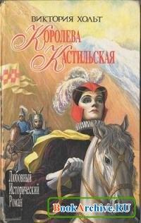 Книга Испания для королей.