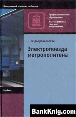 Электропоезда метрополитена