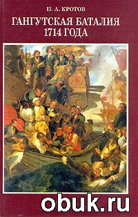 Книга Гангутская баталия 1714 года