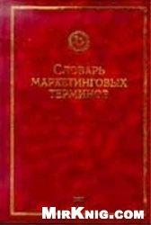 Книга Словарь маркетинговых терминов