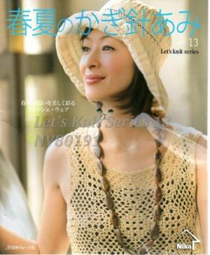 Журнал Журнал Let's Knit Series NV80191 2011