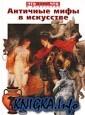 Книга Античные мифы в искусстве