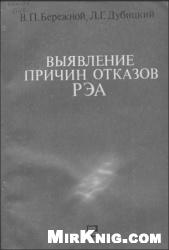 Книга Выявление причин отказов РЭА