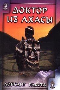 Книга Доктор из Лхасы
