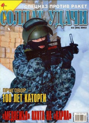 Журнал Журнал Солдат удачи (Soldier of Fortune) №2 (февраль 2002)