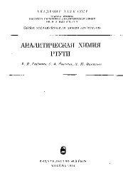 Книга Аналитическая химия ртути