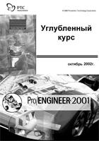 Pro Engineer 2001 Углубленный курс