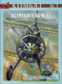 Комбат №1: Истребитель И-15: курносый забияка