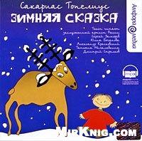 Аудиокнига Зимняя сказка