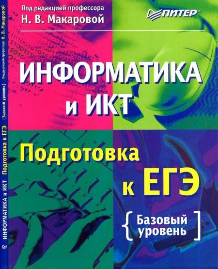 Книга ЕГЭ Информатика и ИКТ Подготовка к ЕГЭ