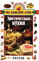 Книга Эротическая кухня
