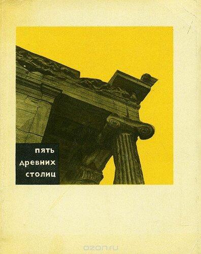 Пять древних столиц.jpg