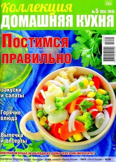 Книга Журнал: Коллекция Домашняя кухня  №5 (95) (2015)