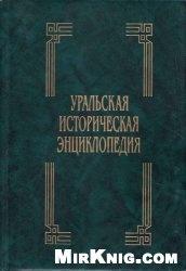 Книга Уральская историческая энциклопедия