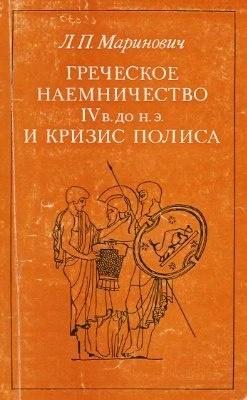Книга Маринович Л.П. Греческое наёмничество IV в. до н. э. и кризис полиса. М., 1975.