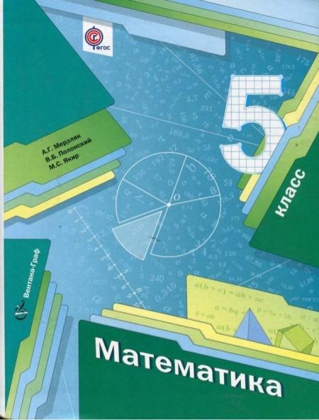 Книга Математика. 5 класс. Учебник