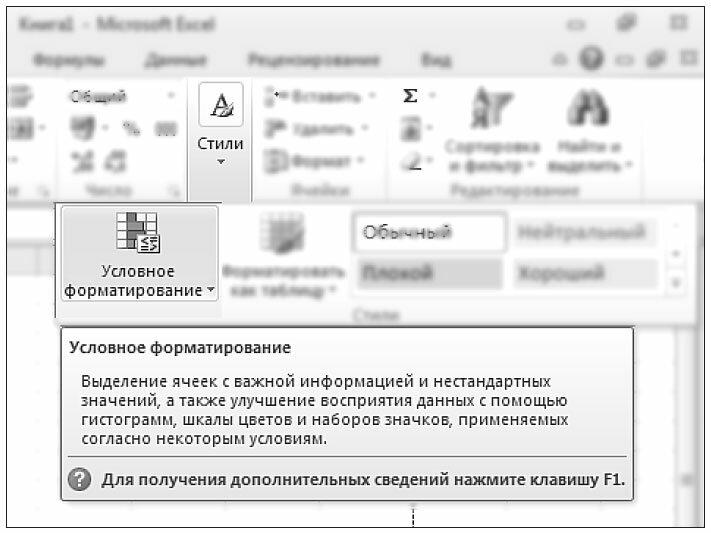 Рис. 1.2. Подсказка для команды Условное форматирование