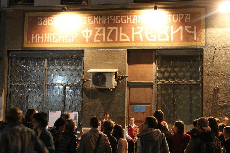 Открытие вывески Фалькевича в Кривоколенном переулке