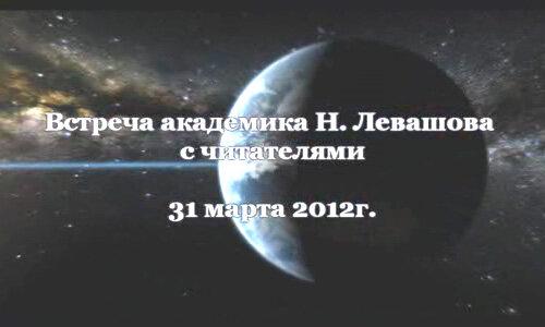 Николай Левашов. 37-я встреча с читателями
