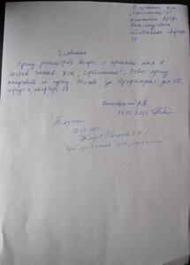"""мое заявление о приеме в состав членов ЖСК """"Стройпластик"""""""