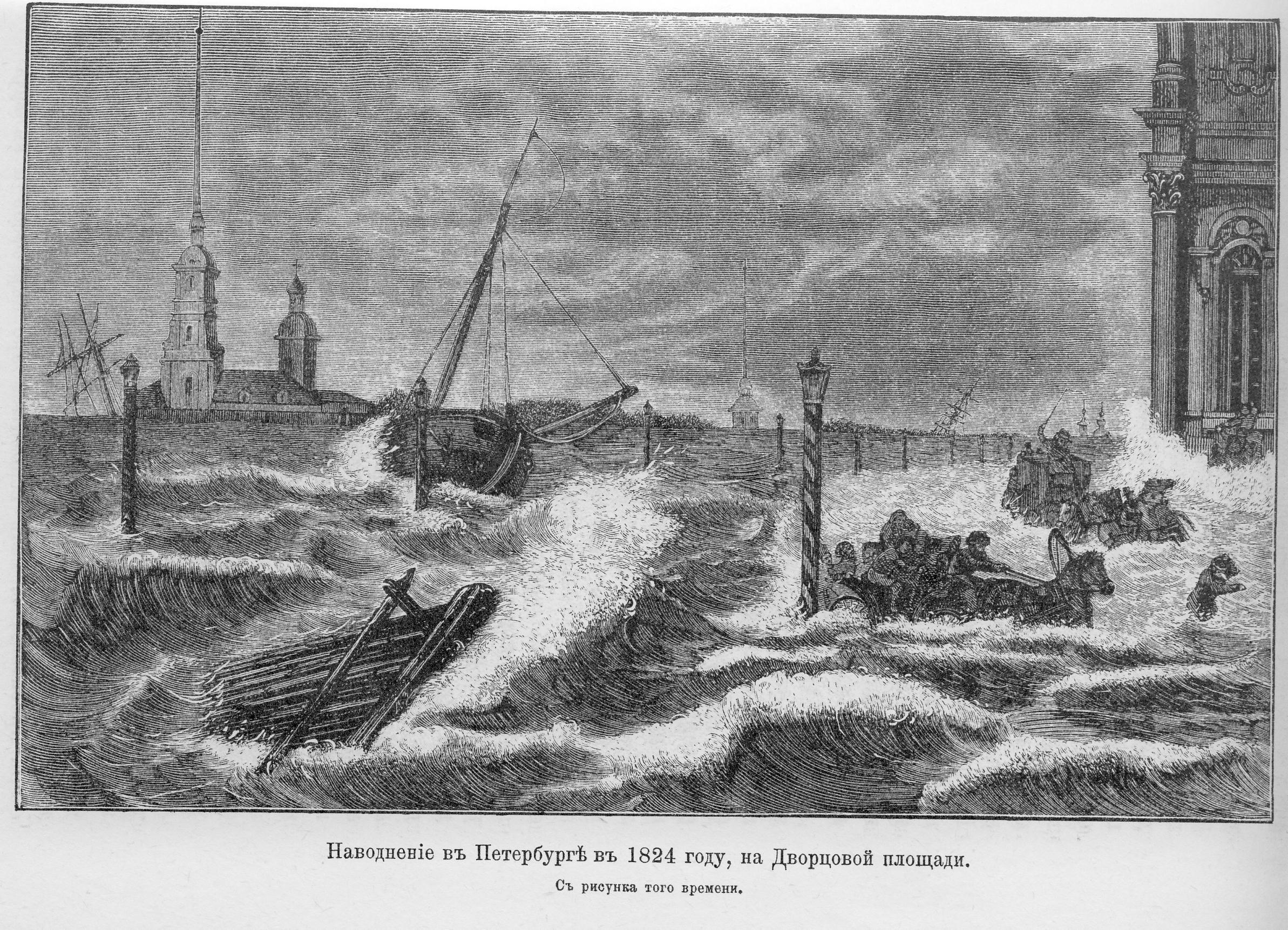 Наводнение в Петербурге в 1824 году