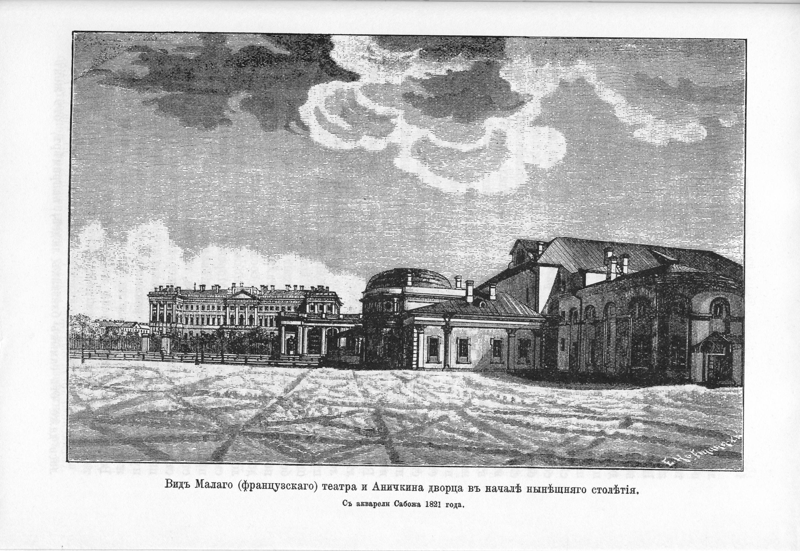 Вид Малого театра
