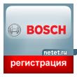 Регистрация компаний через BOSCH
