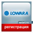 Регистрация компаний через ITT-LOWARA
