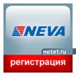 ����������� �������� ����� NEVA