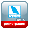 Регистрация компаний через Raab