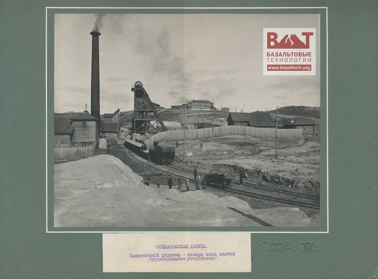 Соймановская долина. Смирновский рудник - копер над шахтой