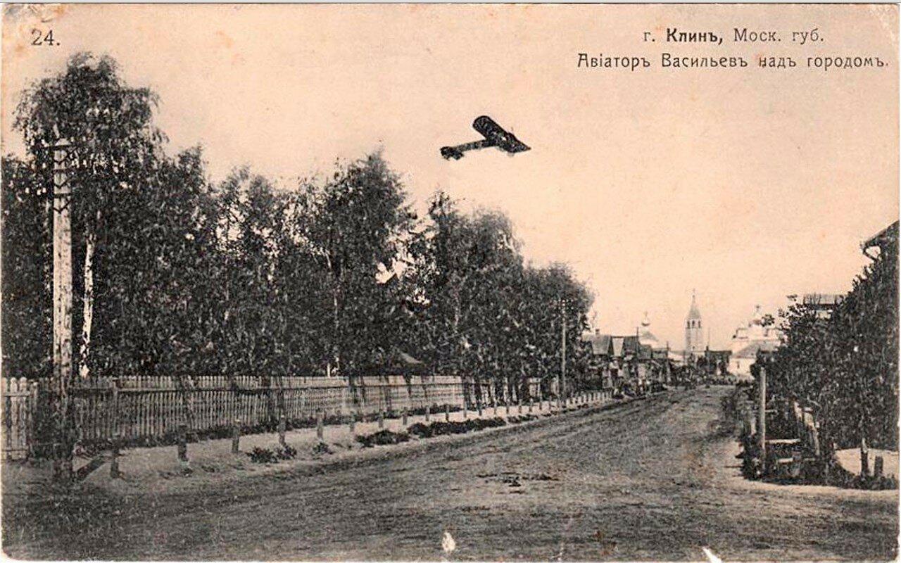 Авиатор Васильев над городом