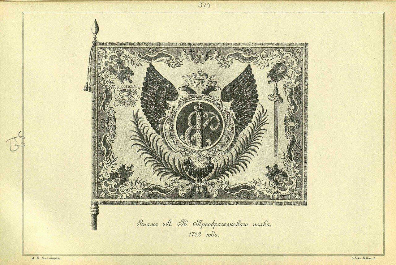 374. Знамя Л.-Гв. Преображенского полка, 1742 года.