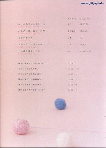 TOMOKO FUJITA      Knit Room