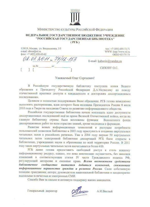 Продажа диссертаций в интернете нарушение Архив Портал  Продажа диссертаций в интернете нарушение Архив Портал аспирантов