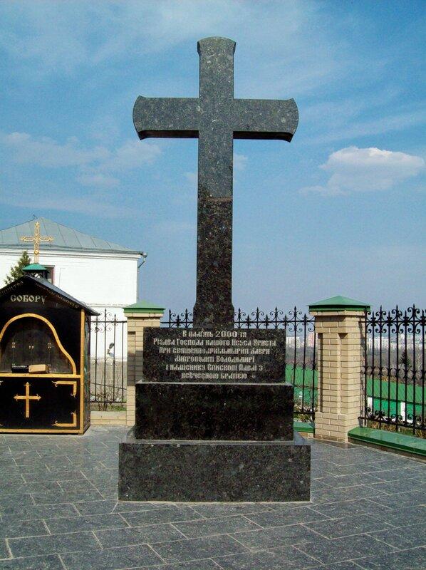 Памятный крест в честь 2000-летия Рождества Христова