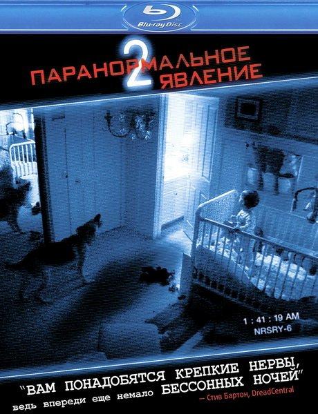Паранормальное явление 2 / Paranormal Activity 2 (2010) BDRip 720p