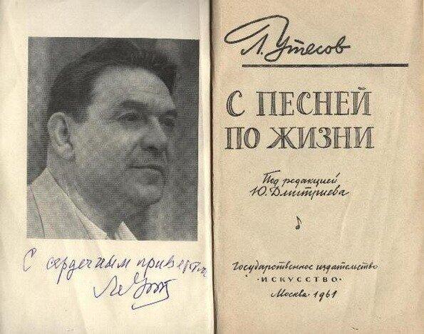 Леонид Утесов.jpg