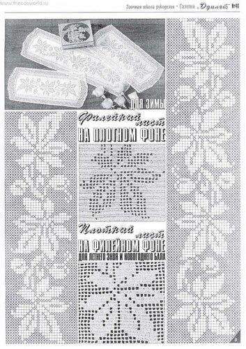 Филейное вязание в журнале дуплет