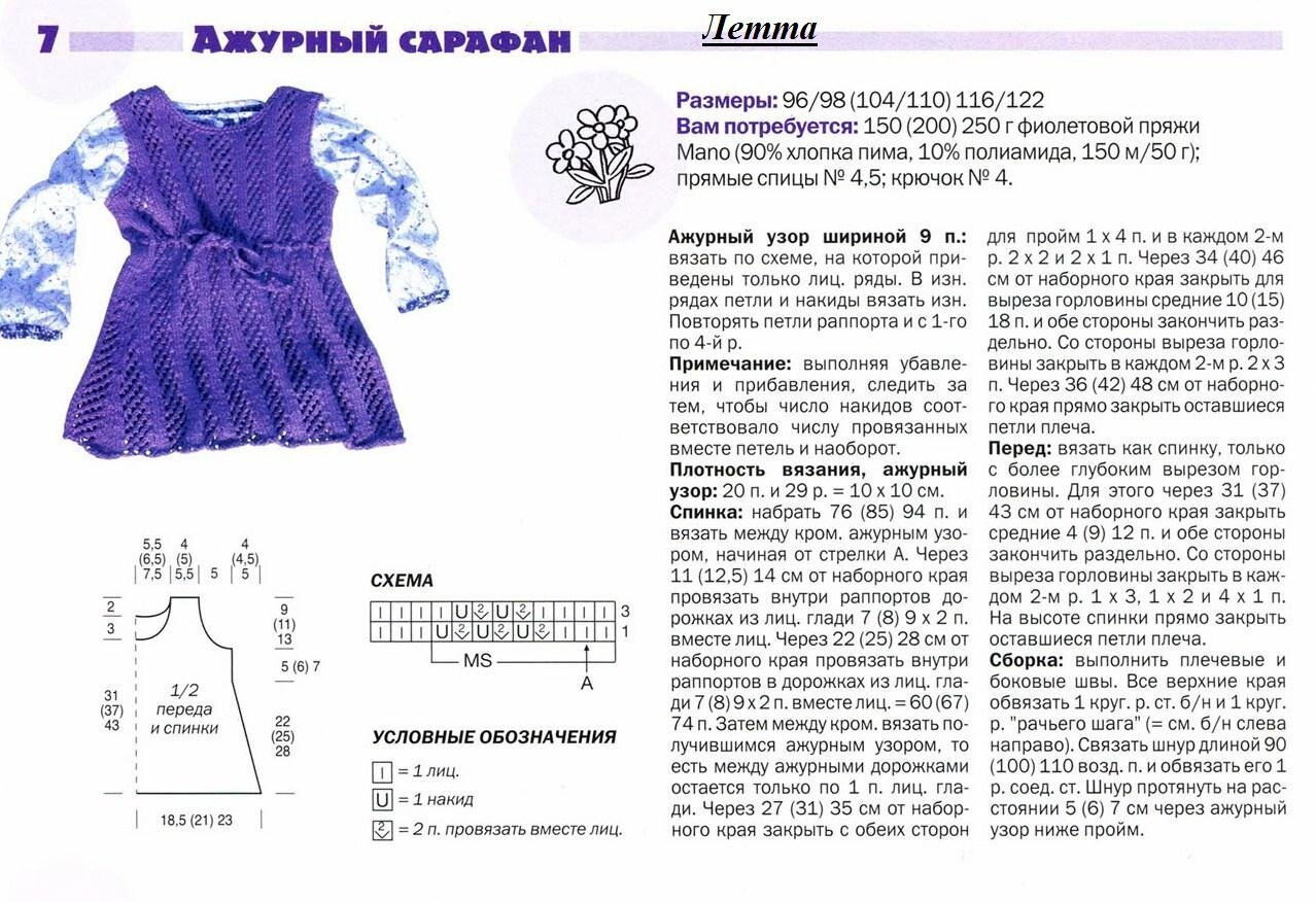 Вязанные сарафаны с схемой для детей