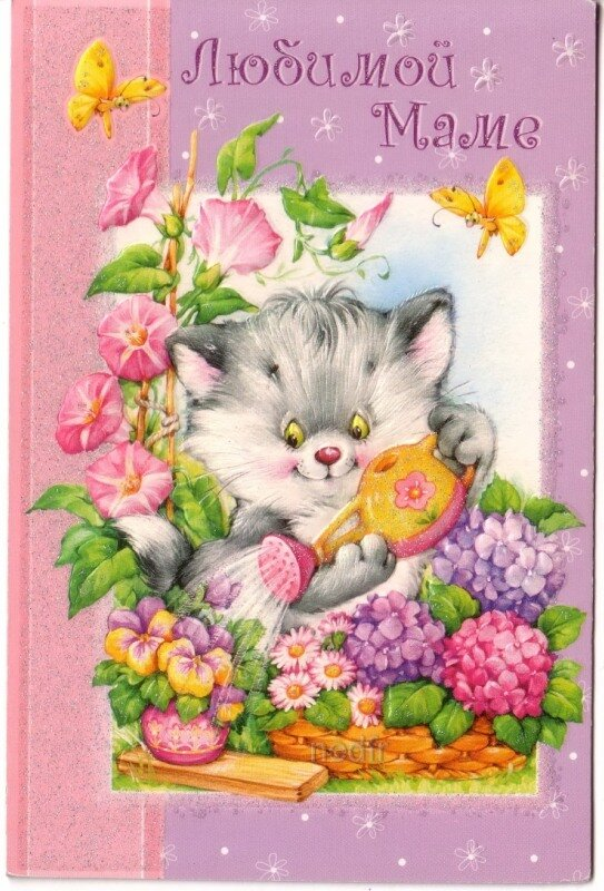 Красивые открытки для мамы с днем рождения