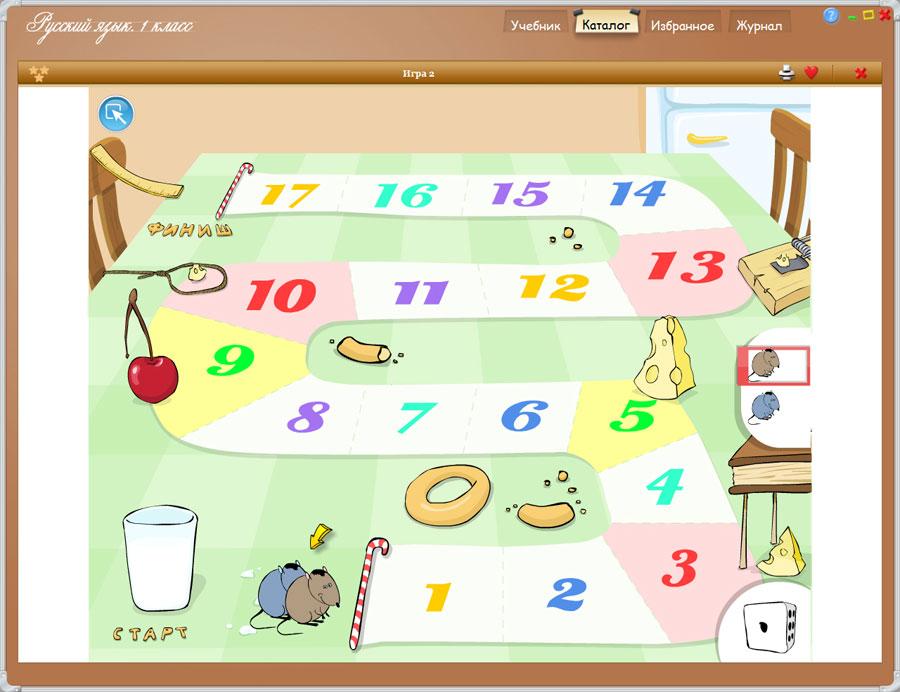 Электронное приложение к учебнику горецкого обучение грамоте