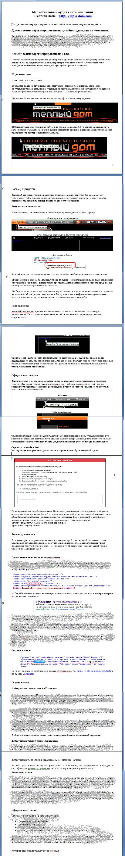 пример маркетингового анализа сайта