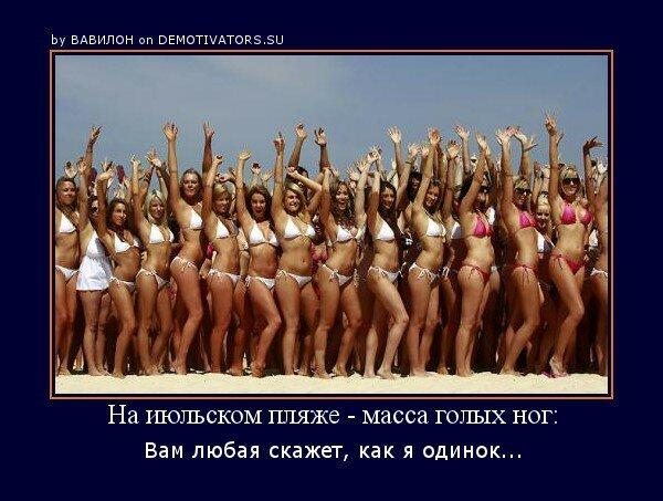 Фото приколы девушек на пляже: